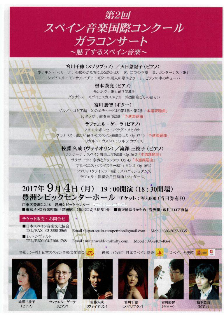 日本音楽文化協会