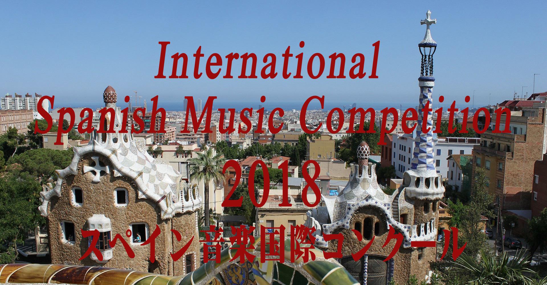 スペイン音楽国際コンクール参加要項