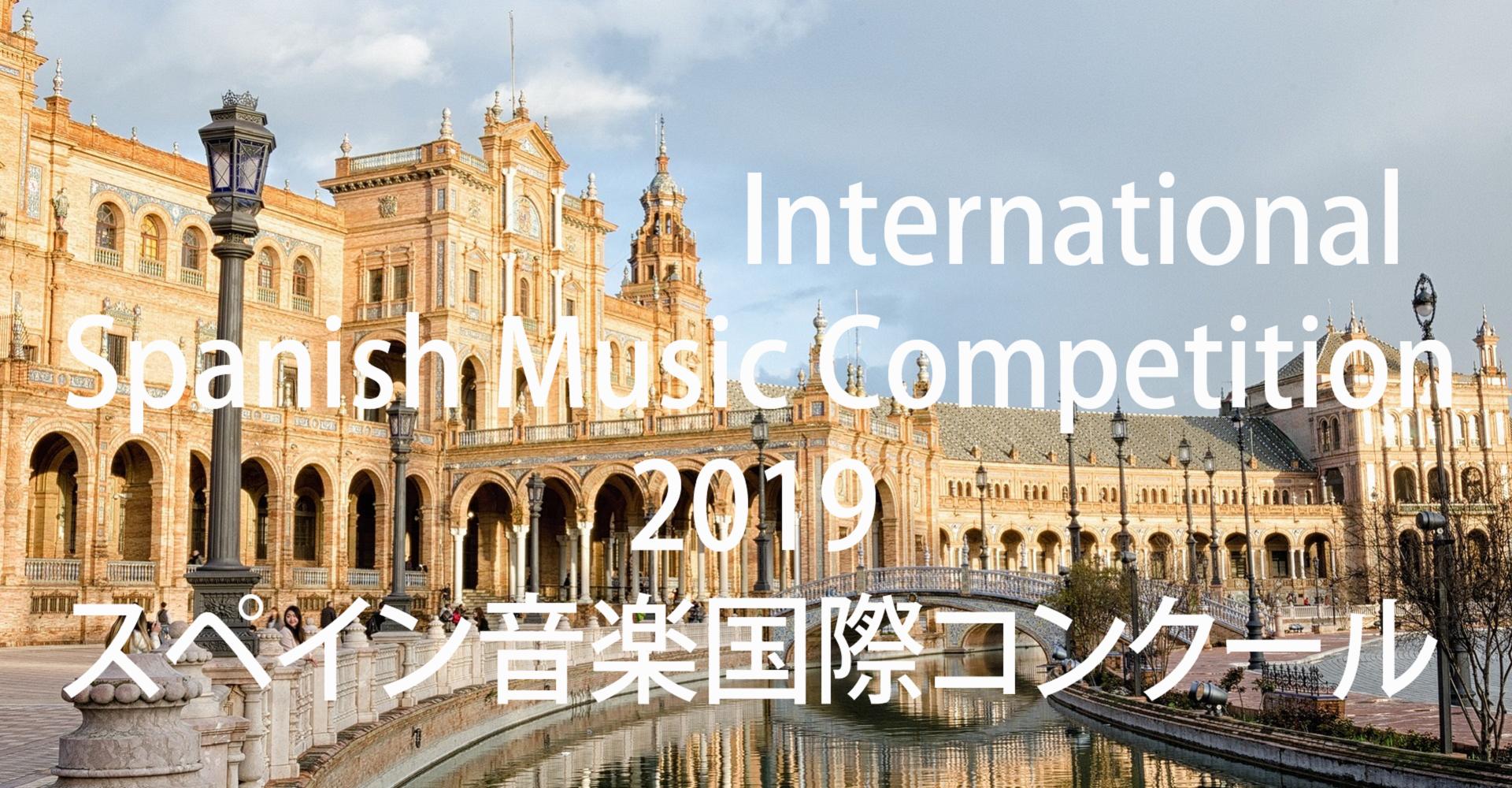 スペイン音楽国際コンクール参加要項2019
